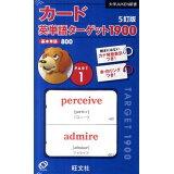 カード英単語ターゲット19005訂版 (<CD>)