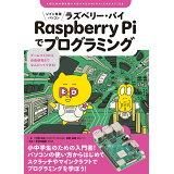 ジブン専用パソコンRaspberry Piでプログラミング (子供の科学★ミライクリエイティブ)