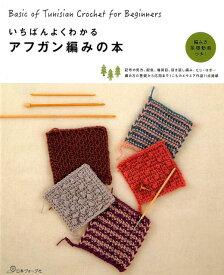 いちばんよくわかるアフガン編みの本 編み方基礎動画つき!