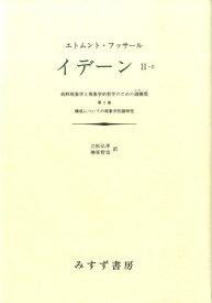 イデーン(2-2) 純粋現象学と現象学的哲学のための諸構想 構成についての現象学的諸研究 [ エトムント・フッサール ]