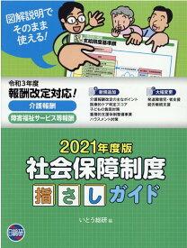 社会保障制度指さしガイド(2021年度版) [ いとう総研 ]
