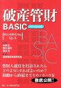 破産管財BASIC チェックポイントとQ&A [ 破産管財実務研究会 ]