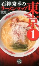 【バーゲン本】石神秀幸のラーメンマップ東京1