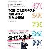 TOEIC L&Rテスト目標スコア奪取の模試 濱崎潤之輔
