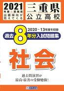 三重県公立高校過去8年分入試問題集社会(2021年春受験用)