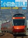 新しい小田急電鉄の世界 (トラベルMOOK)