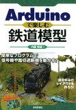 Arduinoで楽しむ鉄道模型
