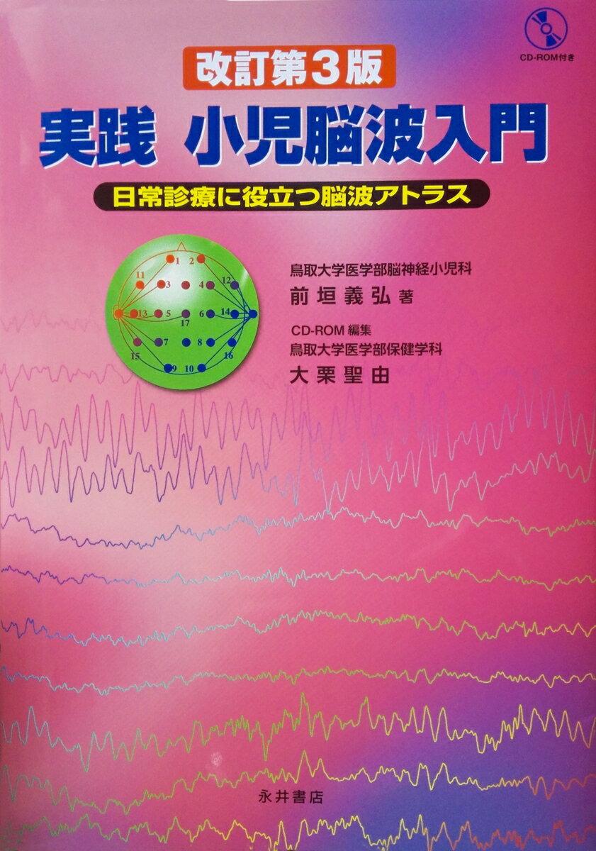 実践小児脳波入門改訂第3版 日常診療に役立つ脳波アトラス/CD-ROM付き [ 前垣義弘 ]