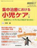 重症患者ケア(Vol.6 No.3(2017)
