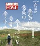 にっぽん百名山 関東周辺の山3【Blu-ray】