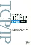 マスタリングTCP/IP(IPv6編)第2版