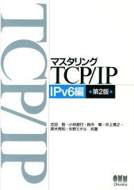 マスタリングTCP/IP(IPv6編)第2版 [ 志田智 ]