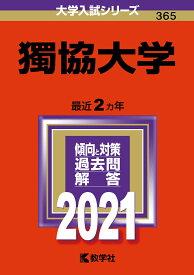 獨協大学 2021年版;No.365 (大学入試シリーズ) [ 教学社編集部 ]