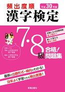 平成30年版 頻出度順 漢字検定7・8級 合格!問題集