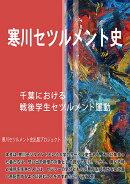 寒川セツルメント史 ─ 千葉における戦後学生セツルメント運動