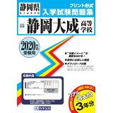 静岡大成高等学校(2020年春受験用) (静岡県私立高等学校入学試験問題集)