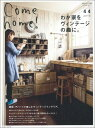 Come home!(vol.44) わが家をヴィンテージの趣に。 (私のカントリー別冊)