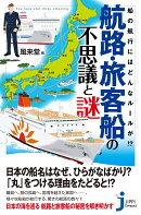 航路・旅客船の不思議と謎