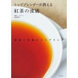 トップブレンダーが教える紅茶の流儀