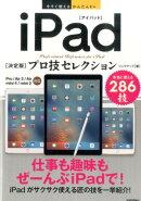 iPad「決定版」プロ技セレクション