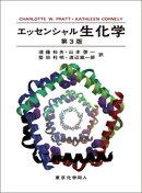 エッセンシャル 生化学 第3版