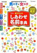 たまひよ赤ちゃんのしあわせ名前事典(2019〜2020年版)