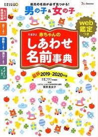 たまひよ赤ちゃんのしあわせ名前事典(2019〜2020年版) web鑑定つき [ たまごクラブ ]