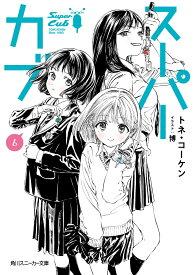 スーパーカブ6 (角川スニーカー文庫) [ トネ・コーケン ]