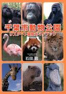 千葉市動物公園リスタート園長ガイドブック