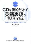 CDを聞くだけで英語表現が覚えられる本