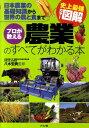 プロが教える農業のすべてがわかる本 日本農業の基礎知識から世界の農と食まで 史上最強カ [ 八木宏典 ]