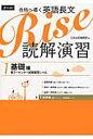 合格へ導く英語長文Rise読解演習1.基礎編 高2〜センター試験基礎レベル [ Z会出版編集部 ]