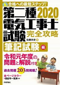 2020年版 第二種電気工事士試験 完全攻略 筆記試験編 [ 佐藤共史 ]