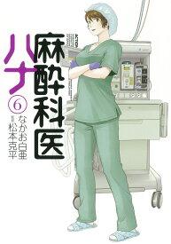 麻酔科医ハナ(6) [ なかお 白亜 ]