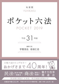 ポケット六法 平成31年版 [ 宇賀 克也 ]