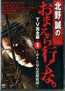DVD>北野誠のおまえら行くな。TV完全版(1)