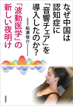 なぜ中国は認知症に「音響チェア」を導入したのか?--「波動医学」の新しい夜明け