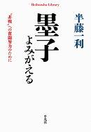 墨子よみがえる(919)