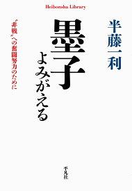 """墨子よみがえる(919) """"非戦""""への奮闘努力のために (平凡社ライブラリー) [ 半藤 一利 ]"""