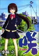咲ーSaki-(15)