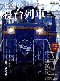 追憶の寝台列車 (サンエイムック 男の隠れ家別冊)