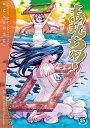 あまんちゅ!(15) (ブレイドコミックス) [ 天野こずえ ]