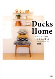 Ducks Home シンプル北欧スタイル暮らし [ miki ]