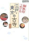 御朱印でめぐる江戸・東京の古寺改訂版 (地球の歩き方御朱印シリーズ)