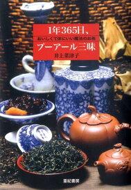 【謝恩価格本】1年365日、プーアール三昧 おいしくて体にいい魔法のお茶 [ 井上菜津子 ]