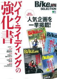 バイク・ライディングの強化書 苦手を克服できる人気企画を一挙掲載! (エイムック BikeJIN SELECTION)