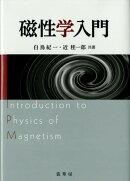 【謝恩価格本】磁性学入門