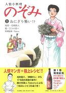 【バーゲン本】人情小料理のぞみ1