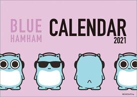 卓上 ブルーハムハム(2021年1月始まりカレンダー)
