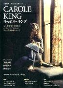 キャロル・キング